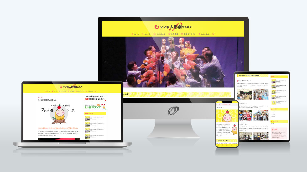ウェブサイト制作事例 いいだ人形劇フェスタ
