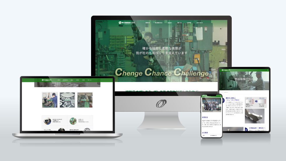 ウェブサイト制作事例 - 熊谷精機