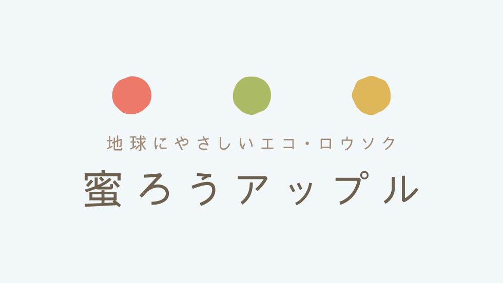 ロゴマーク デザイン 事例 蜜ろうアップル