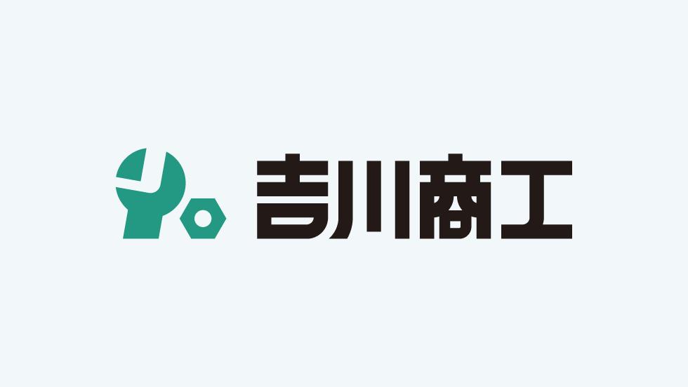 ロゴマーク デザイン 事例 吉川商工