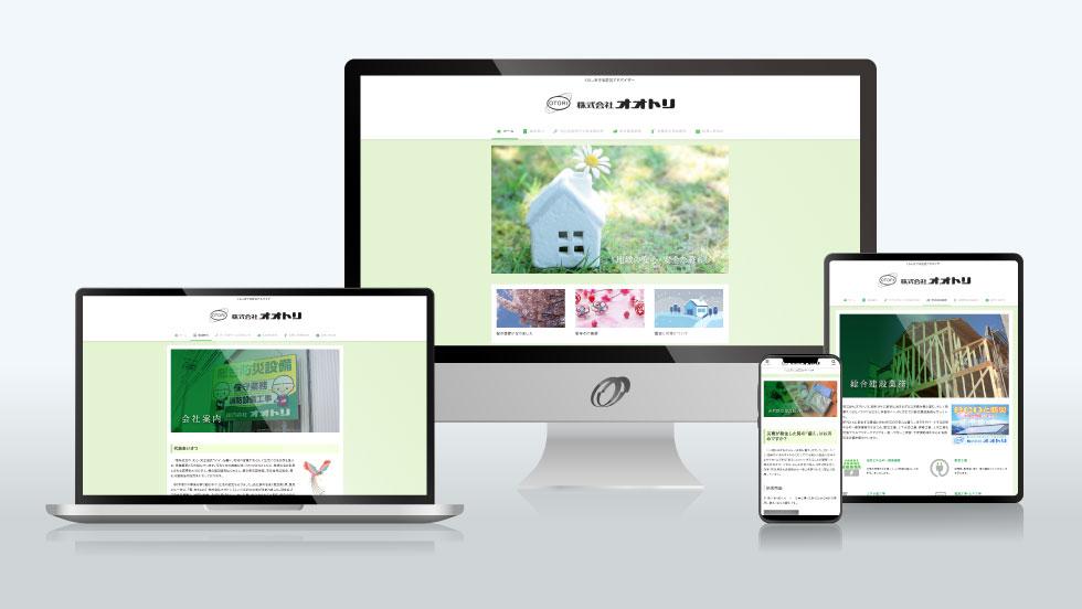 オオトリ ウェブデザイン 事例